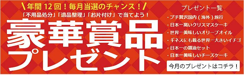 【ご依頼者さま限定企画】別府片付け110番毎月恒例キャンペーン実施中!